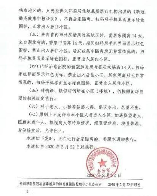 郑州发布最新通知:健康申报证明不是万能的,这些地区的人员一样要隔离14天