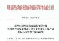 郑州:健康证明不是万能的,疫情严重地区人员返郑仍需隔离14天