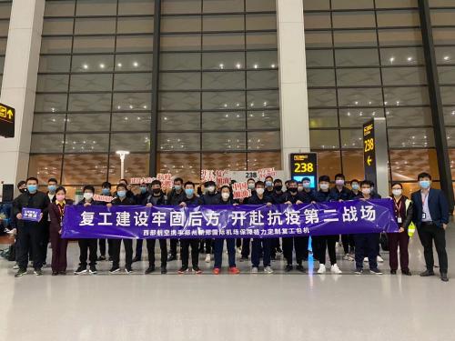新郑机场携手西部航空三机护航格力复工!
