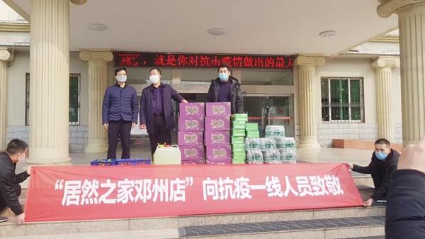 居然之家邓州店:向抗疫一线人员送温暖