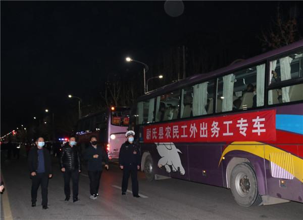 尉氏县:20辆大巴专车运送农民工返岗复工