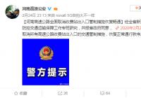 今天(2月25日)起,河南省取消所有高速收费站出入口交通管制