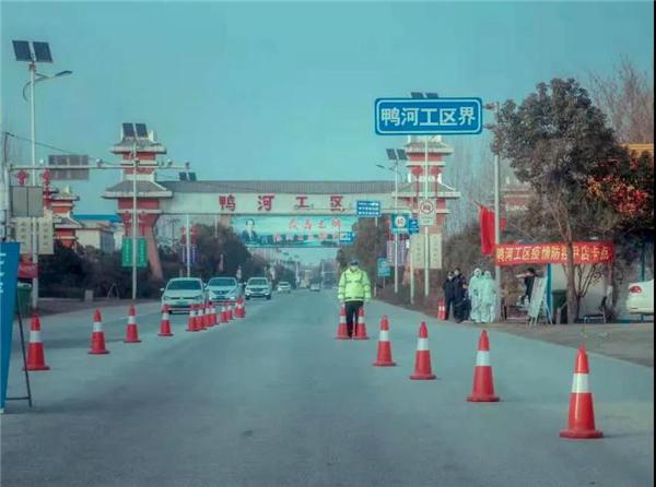 疫情阻击站下的南阳鸭河工区公安分局