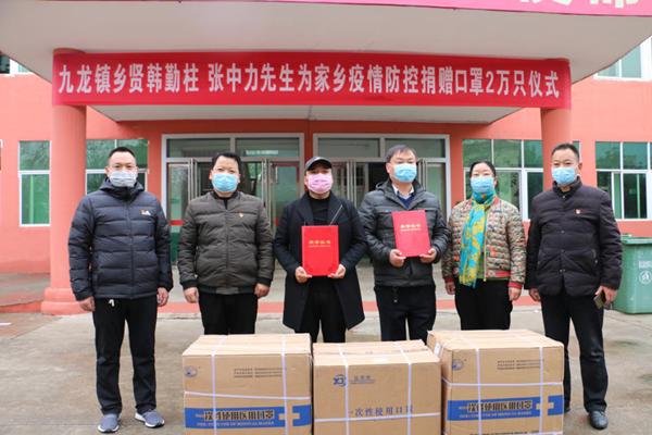 邓州市九龙镇各界爱心人士捐款捐物阻疫情