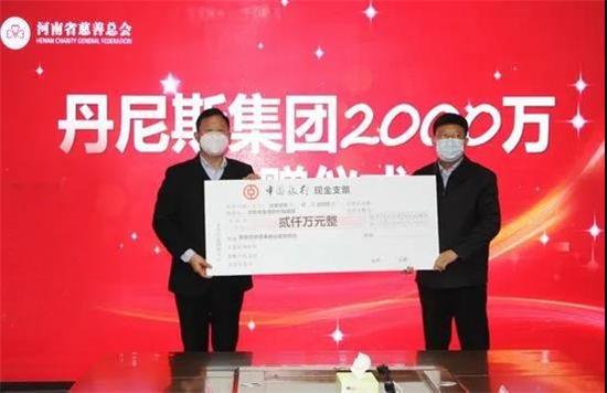 给力!河南爱心企业捐赠2000万元助新冠肺炎疫情防控