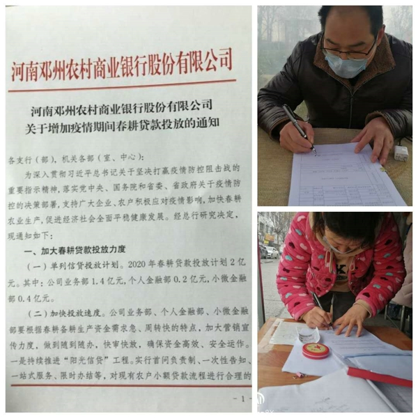 邓州农商行:农村金融主力军 服务民生先锋队