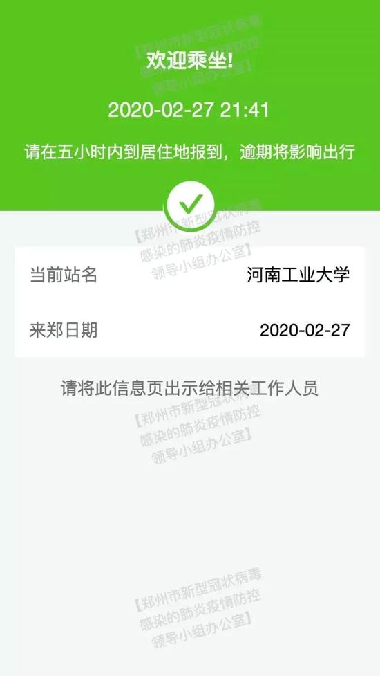 郑州扫码系统升级:给外来复工人员留出5小时缓冲时间回到驻地