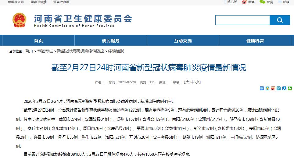 2月27日河南无新增确诊病例 新增出院41例 累计出院1103例