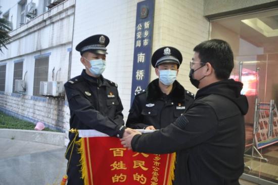 河南新乡:一封感谢信!南桥警方为老百姓追回被骗的31万元