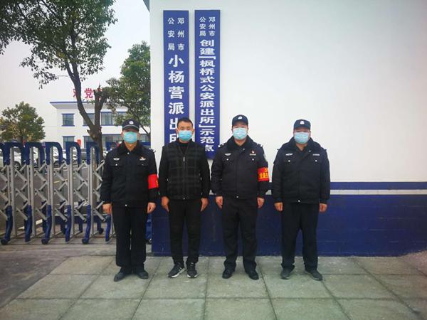 邓州市小杨营派出所阻疫和稳定两手抓