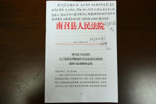 南召法院积极发挥审执职能为企业应对疫情提供有力保障获县委书记批示肯定