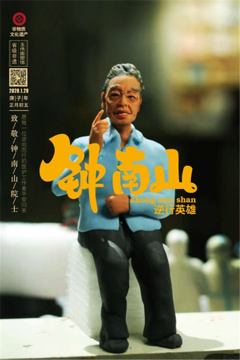 """无党派代表人士刘玉伟:用面塑还原 """"逆行者"""" 致敬抗疫一线英雄!"""