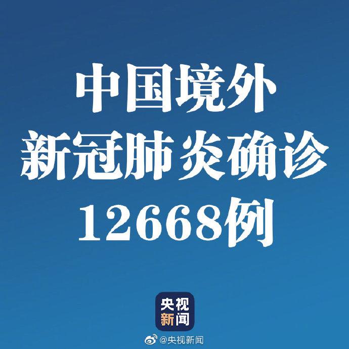 中国境外确诊12668例新冠肺炎 又有4国出现新冠肺炎
