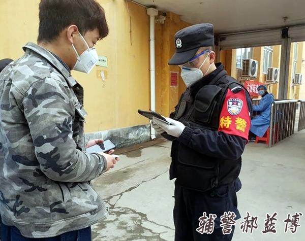 邓州市公安局辅警阻疫侧记