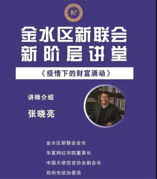 共画同心圆 郑州各县(市)区抓好疫情防控不放松