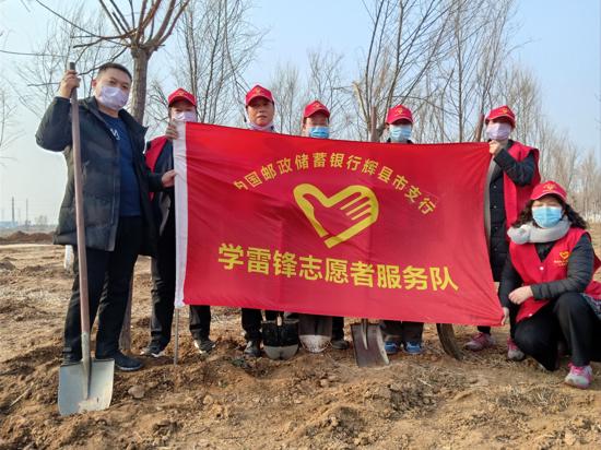 邮储银行辉县市支行参加义务植树活动
