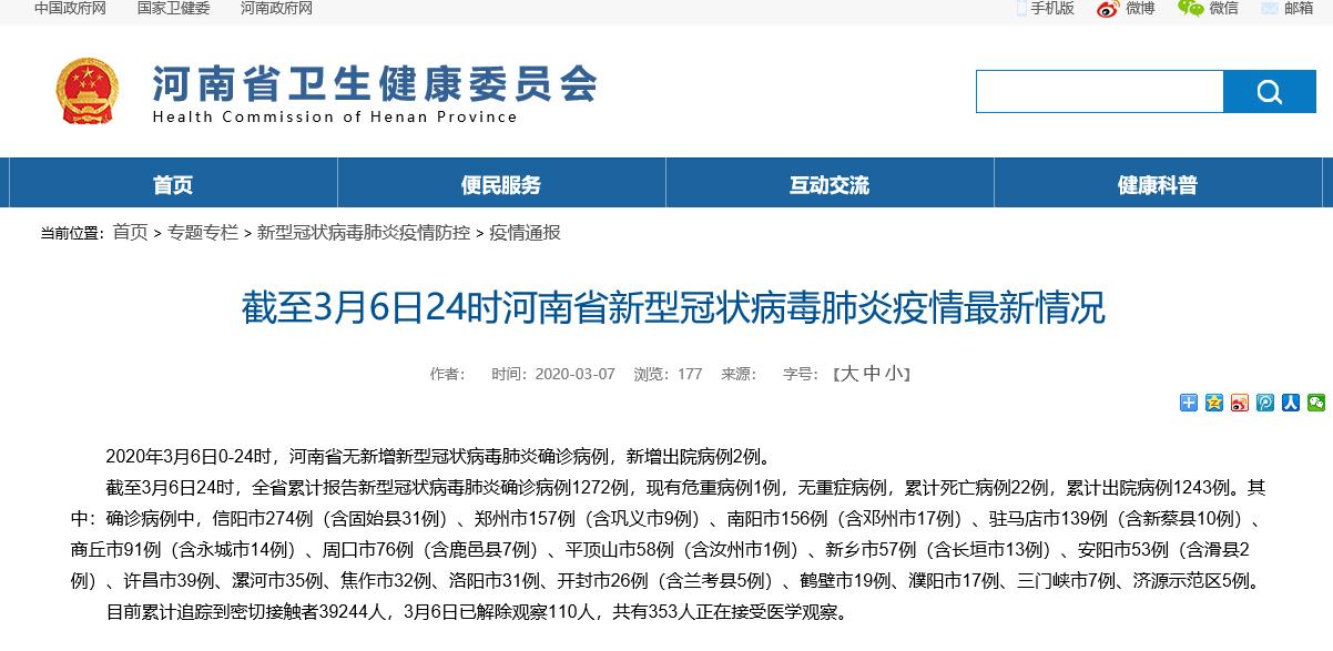 河南连续9日零新增 全省在院治疗病例仅余7例