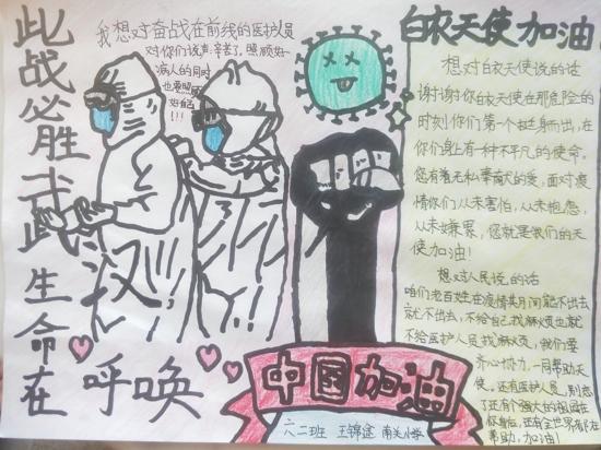 郑州市管城回族区南关小学开展生命教育活动