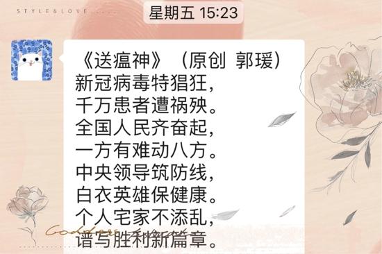 """郑州市中原区百花艺术小学 开展""""宅心抗疫情,暖语迎三八""""微言展评活动"""