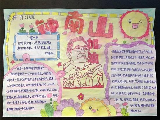 郑州金水区文化绿城小学:学钟南山爷爷的回信,做有理想文绿少年
