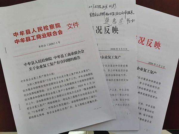 新郑市、中牟县等各县(市)区委统战部持续抓好疫情防控助力复工复产