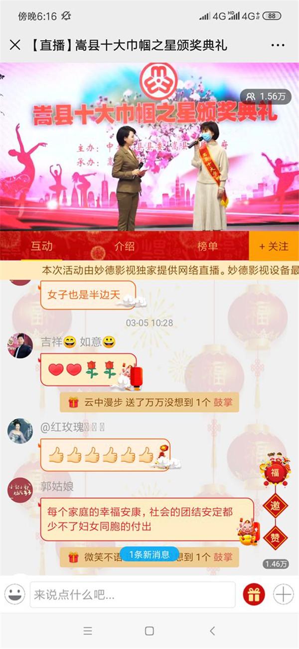 """嵩县:网上直播""""三八""""节表彰典礼获赞"""