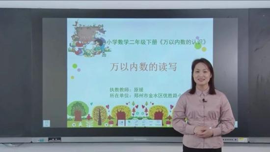 从70%到100%,郑州市这个区为全省小学生录制400节优质课