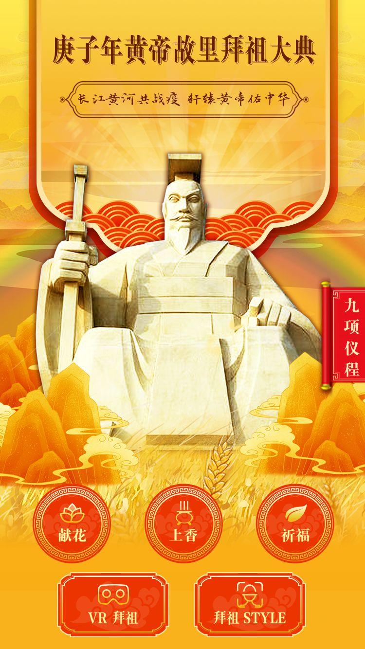 """三月三,拜轩辕!庚子年""""全球华人网上拜祖祈福""""抢先看"""