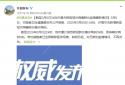 截至3月9日 河南开封商丘等七地不再发布疫情通告