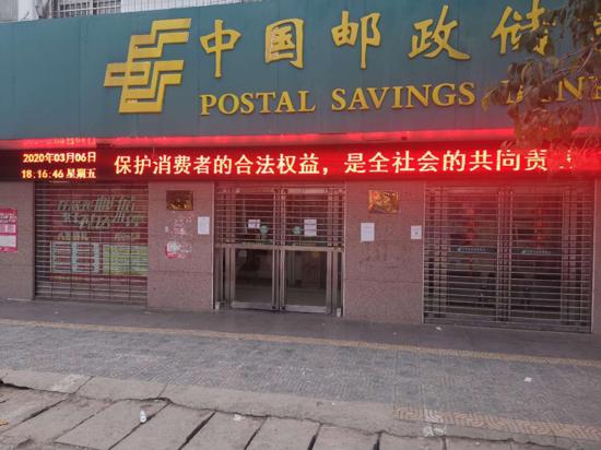 保障金融消费者权益,邮储银行南阳市分行在行动