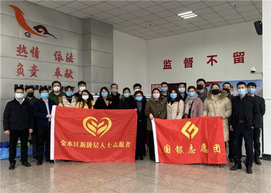同心抗疫 合力攻坚——郑州金水区新阶层人士志愿者服务队助力疫情防控、复工复产工作