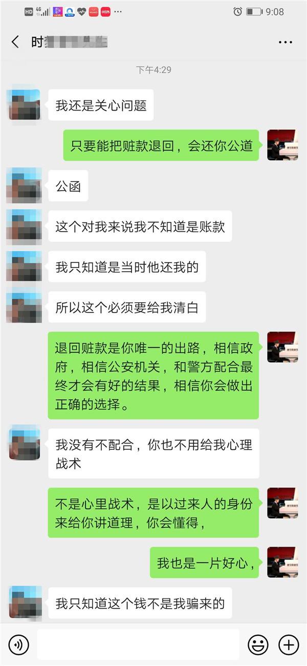 """栾川一派出所所长""""隔空""""从泰国追回40余万元被骗资金"""