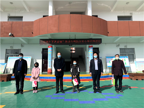 义马市教体局: 疫情之下送温暖 助力学子网课行