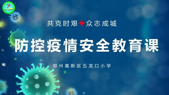 安全第一位,线上筑堡垒——郑州高新区五龙口小学开展线上直播安全教育课