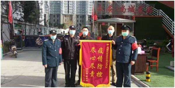 南阳保安:防控疫情倾全力 感谢保安寄真情