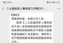"""【社区战""""疫""""】郑州二七区退役军人事务局:防控措施再升级 坚决打赢疫情防控攻坚战"""
