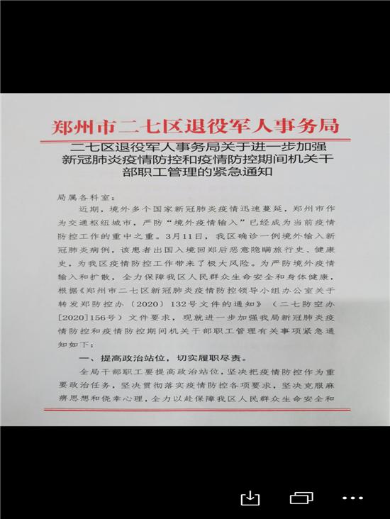 """【社区战""""疫""""】郑州二七区退役军人事务局:""""三加强,三坚持""""抓好疫情防控和业务工作"""