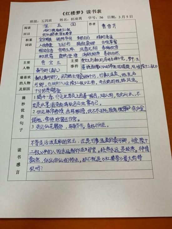 """""""新冠无情 教育有爱"""" 郑州优胜路小学开展线上学习过程性评价"""