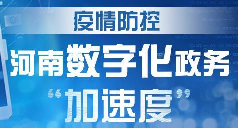 """疫情防控期间 点赞河南数字化政务""""加速度"""""""