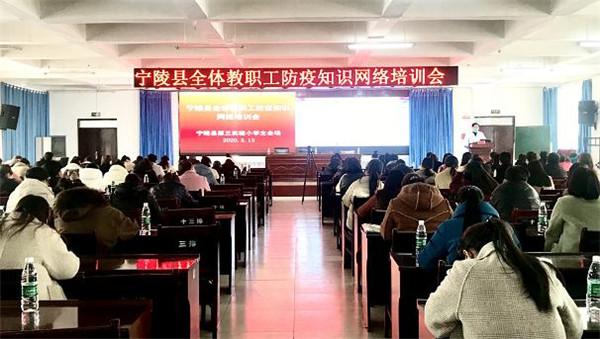 宁陵县对5600余名教职工进行疫情防控知识培训