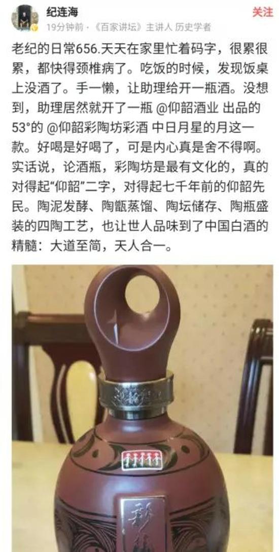 """国宝探秘:""""小口尖底瓶""""里蝶变出的明星——彩陶坊天时酒!"""