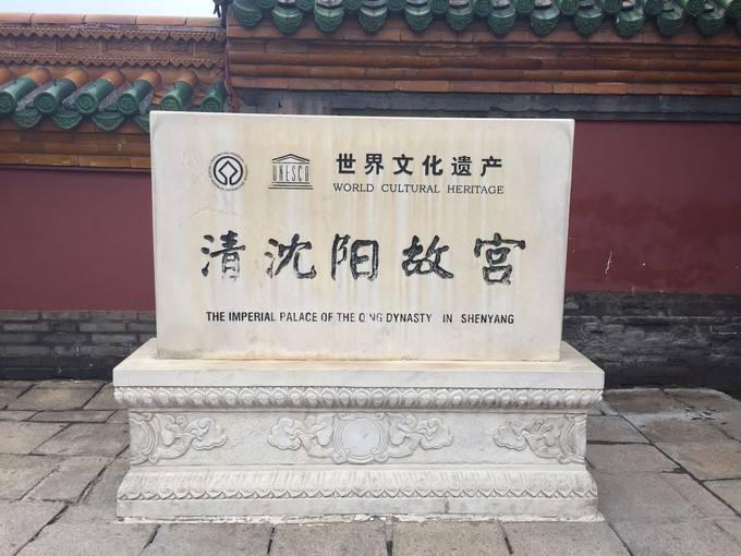 沈阳故宫等8家博物馆17日恢复对外开放