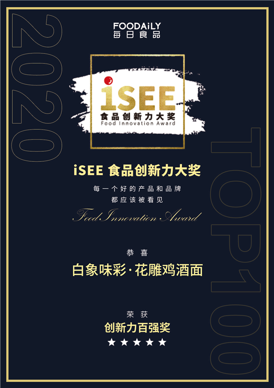 味彩荣获iSEE食品创新力百强品牌大奖
