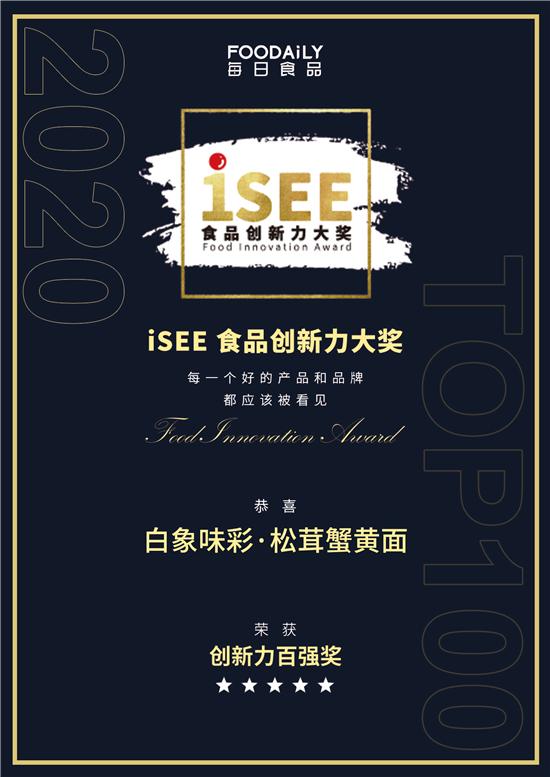 白象味彩荣获iSEE食品创新力百强品牌大奖
