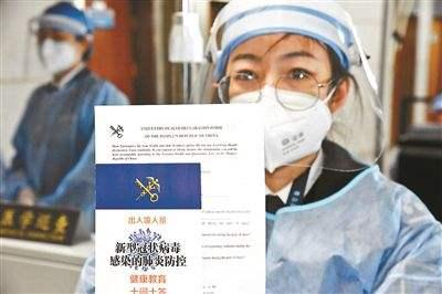 从青岛入境人员提前72小时申报登记