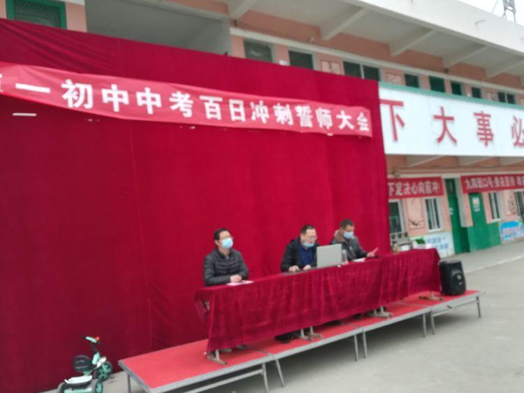 邓州市高集镇一初中:网上中考百日誓师大会隆重举行