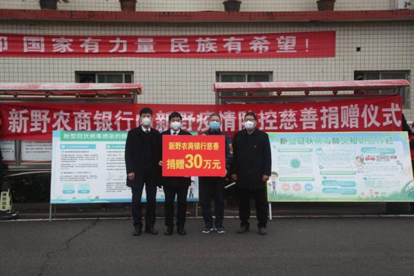 新野农商银行: 捐赠30万元助力打赢疫情防控阻击战