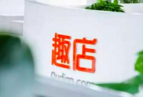 趣店集团2019四季度净利润下降85.2% 杨家康辞任CFO