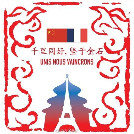 千里同好,坚于金石!中国援助医疗物资运抵法国巴黎