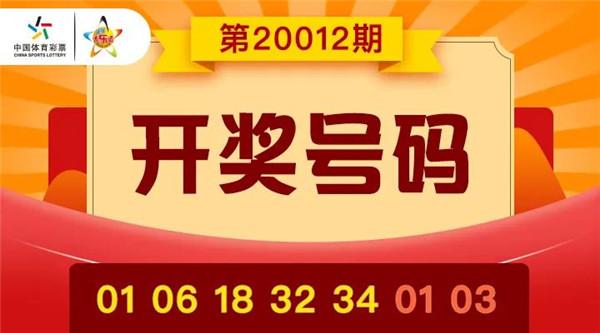 大乐透第20012期开出2注一等奖 河南驻马店中出其中1注